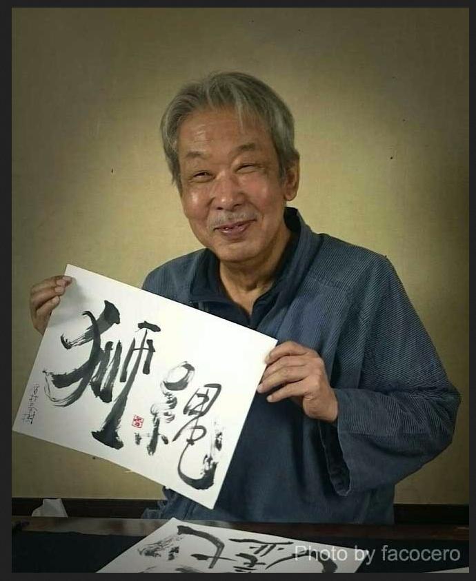 Ryu osada Harukumo